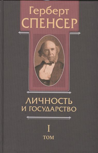 Политические сочинения. В 5 томах. Том I. Личность и государство. Опыты о государстве, обществе и свободе