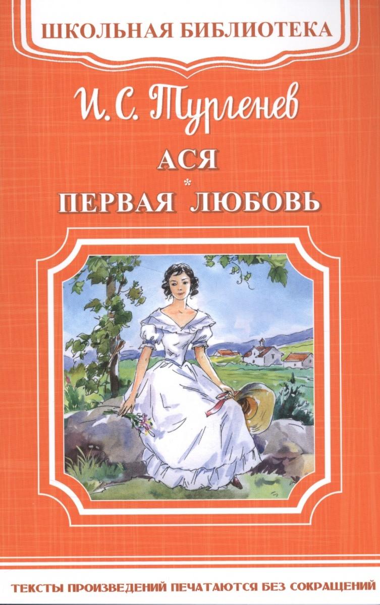 Тургенев И. Ася. Первая любовь ася троцкая герзон первая пустота