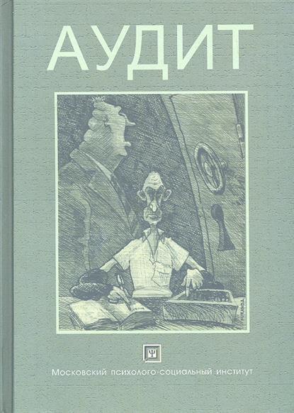 Орехов В. (ред.) Аудит. Учебное пособие