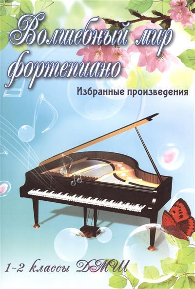 Волшебный мир фортепиано. 1-2 классы ДМШ. Избранные произведения. Учебно-методическое пособие