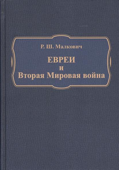 Малкович Р. Евреи и Вторая Мировая война