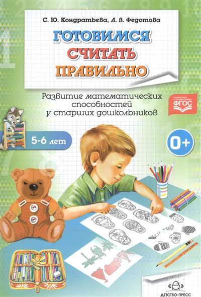 Кондратьева С., Федотова Л. Готовимся считать правильно. Развитие математических способностей у старших дошкольников. Рабочая тетрадь