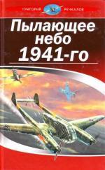 Пылающее небо 1941-го