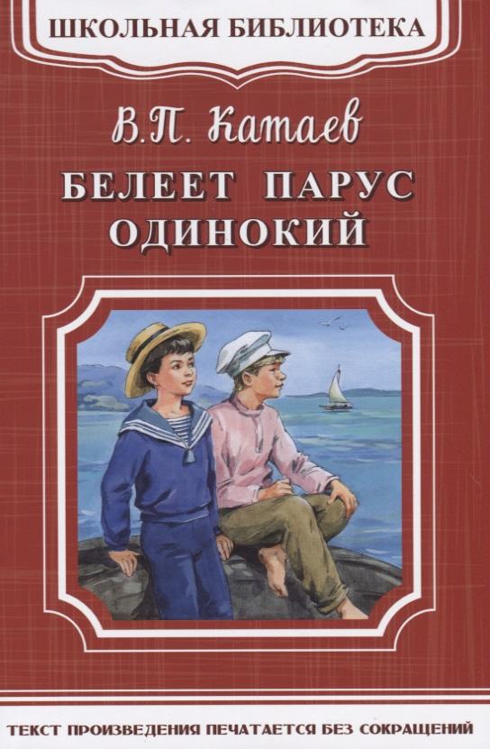 Катаев В. Белеет парус одинокий в катаев том 1 растратчики время вперед я сын трудового народа