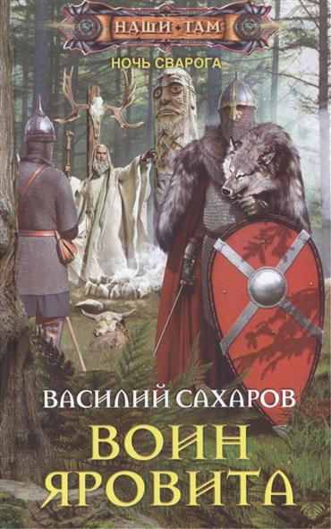 Сахаров В. Воин Яровита. Ночь Сварога