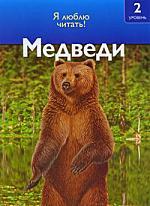 Медведи Ур. 2
