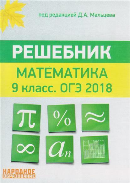 Математика. 9 класс. ОГЭ 2018. Решебник от Читай-город
