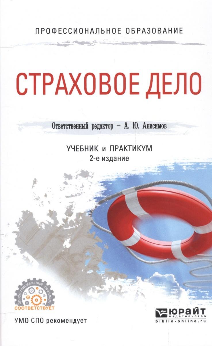Страховое дело. Учебник и практикум для СПО