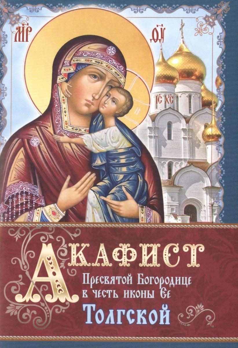 Акафист Пресвятой Богородице в честь иконы Ее Толгской кондаков н иконы