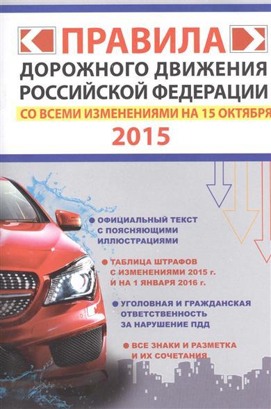 Правила дорожного движения Российской Федерации с изменениями и дополнениями на 15 октября 2015 г.