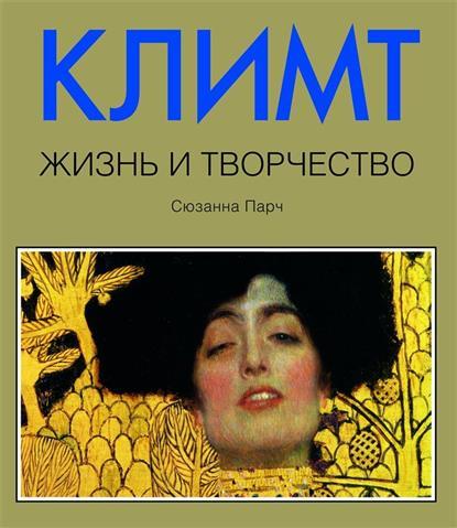 Климт. Жизнь и творчество