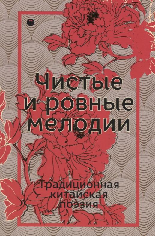 цена Козакевич А. (ред.) Чистые и ровные мелодии. Традиционная китайская поэзия