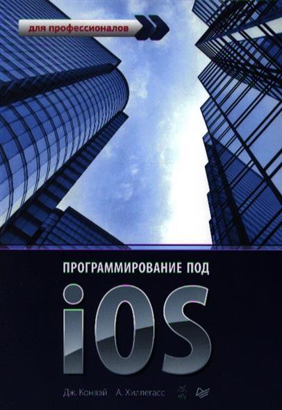 Конвэй Дж. Программирование под iOS скит дж c программирование для профессионалов
