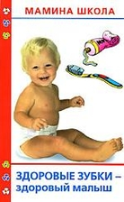 Здоровые зубки здоровый малыш