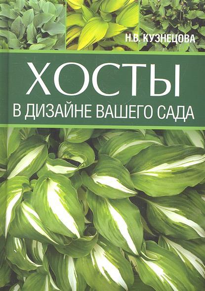 Кузнецова Н. Хосты в дизайне вашего сада