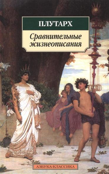 Плутарх Сравнительные жизнеописания Избр.главы