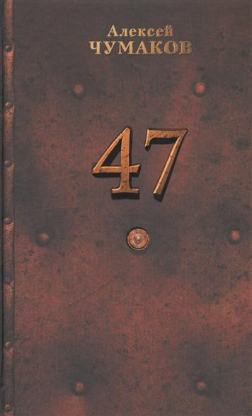 Книга 47. Чумаков А.