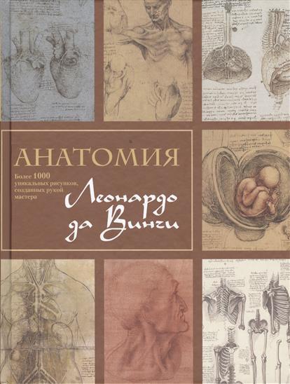 Клейтон М., Фило Р. Анатомия Леонардо да Винчи клейтон мартин фило рон анатомия леонардо