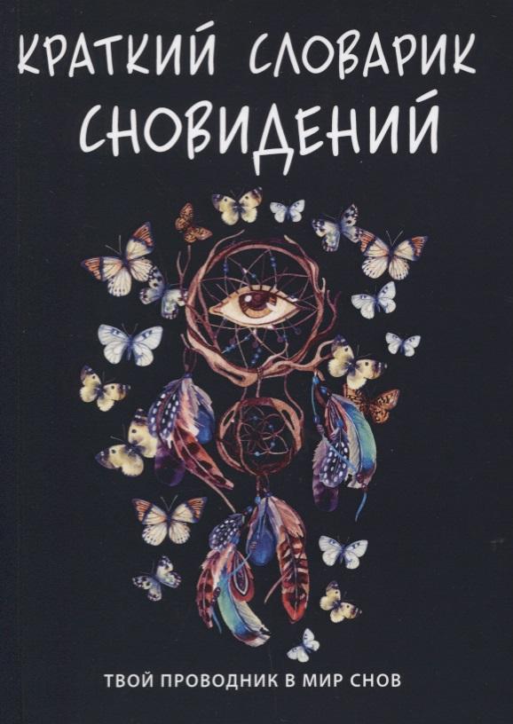 Данилова Е. Краткий словарик сновидений native высокие кеды и кроссовки