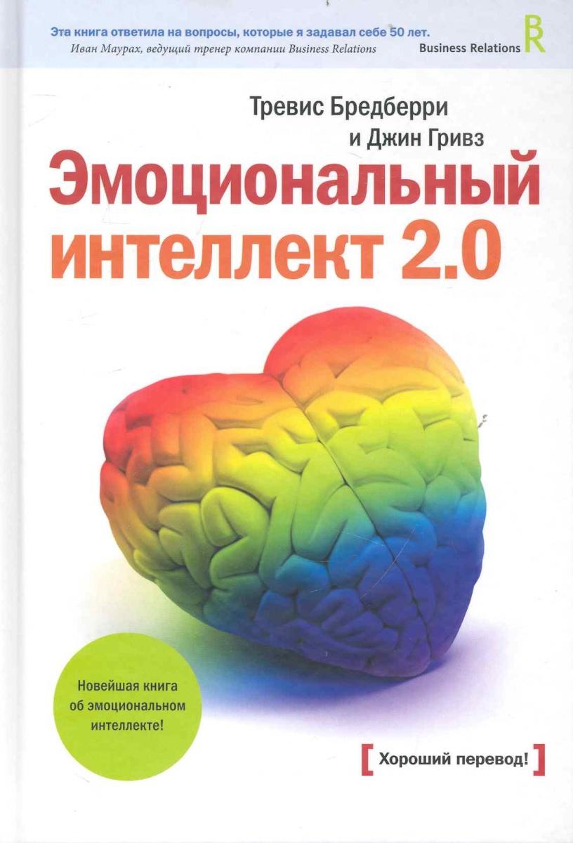Бредберри Т., Гривз Дж. Эмоциональный интеллект 2.0