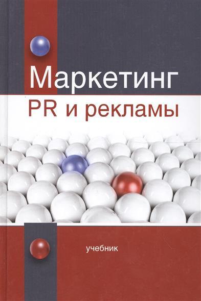 цена на Синяева И. Маркетинг PR и рекламы. Учебник