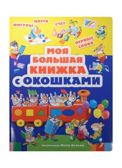 Талалаева Е. (ред.) Моя большая книжка с окошками сызранова в е ред me to you мишкина книжка