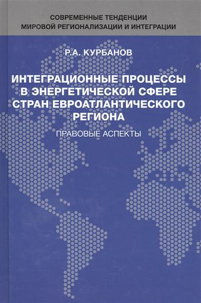 Интеграционные процессы в энергетической сфере стран евроатлантического региона. Правовые аспекты