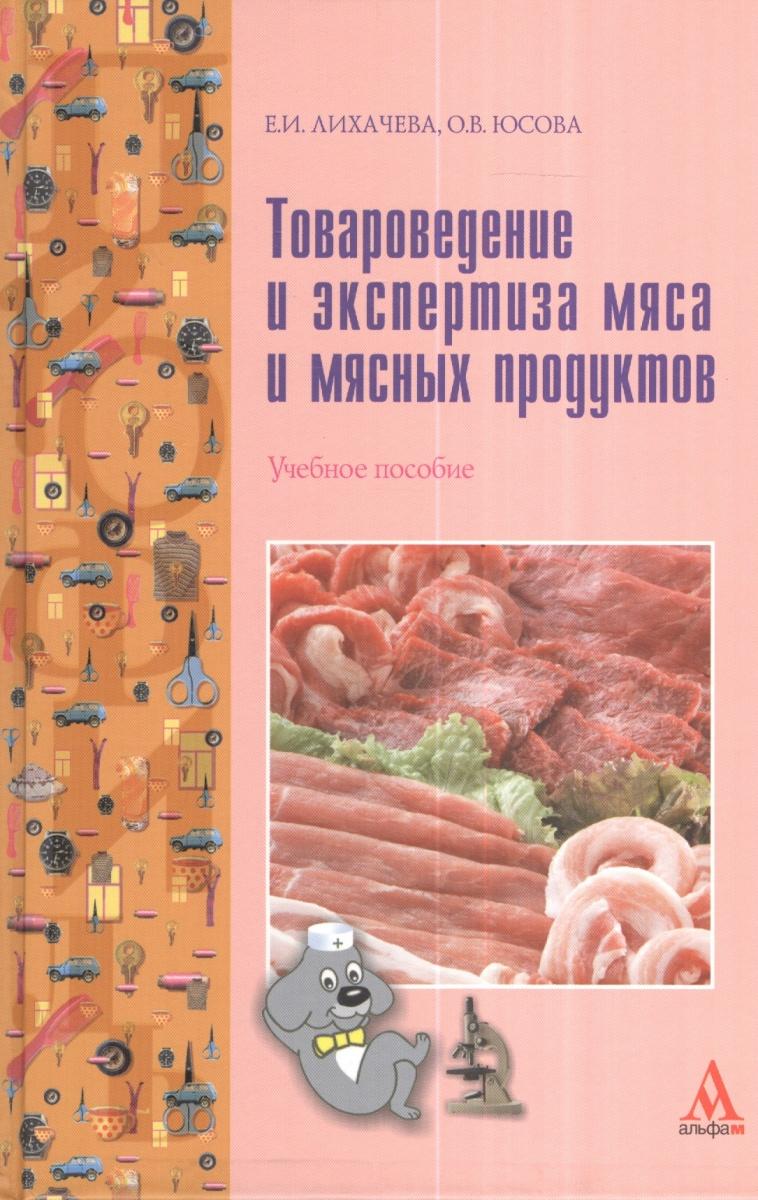 Лихачева Е., Юсова О. Товароведение и экспертиза мяса и мясных продуктов. Учебное пособие леонтьев л древесиноведение и лесное товароведение учебник