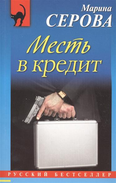 Серова М. Месть в кредит планшет в кредит в белокурихе