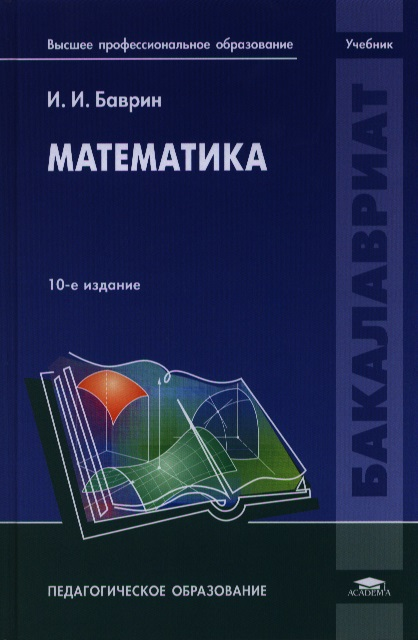 Баврин И. Математика. Учебник. 10-е издание, стереотипное и и баврин математика