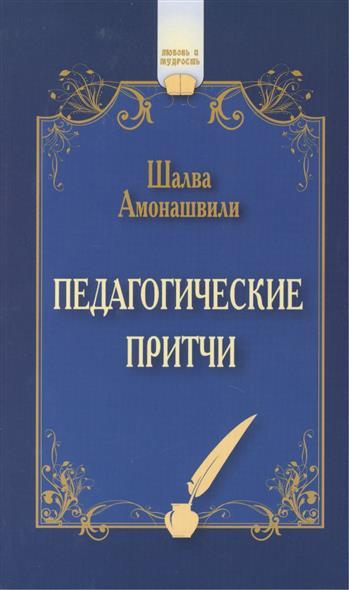 Педагогические притчи. 7-е издание