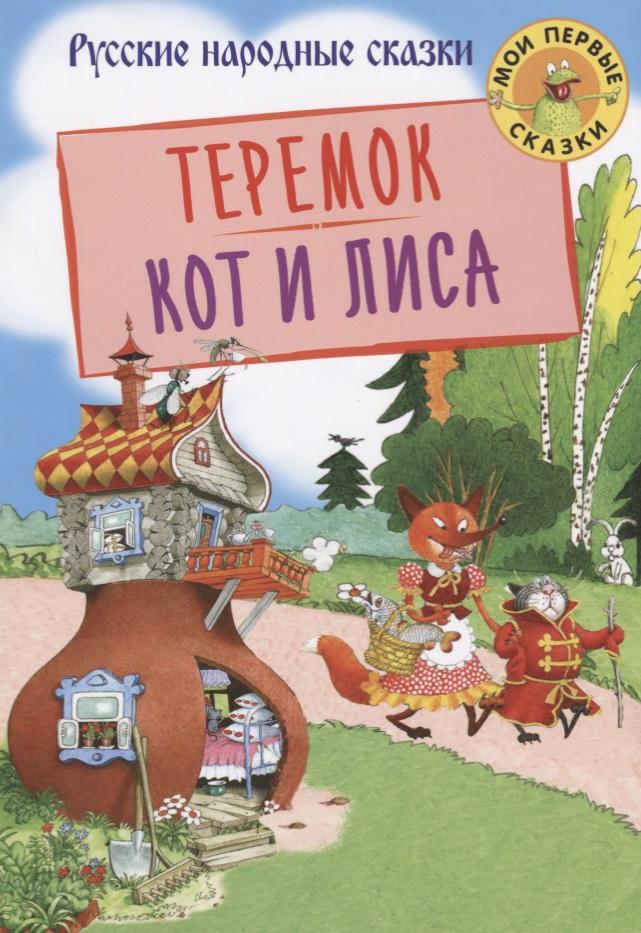 Толстой А., Капица О. Теремок. Кот и лиса цена 2017