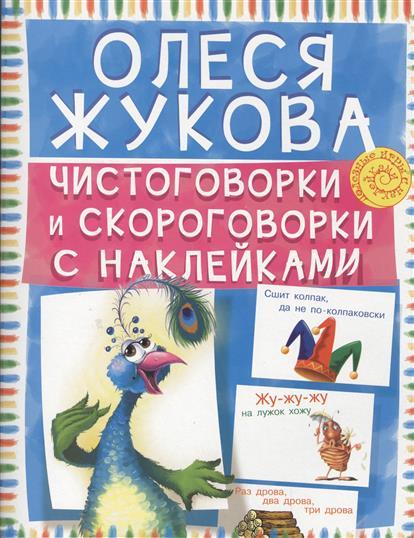 Жукова О. Чистоговорки и скороговорки с наклейками чистоговорки и скороговорки с наклейками
