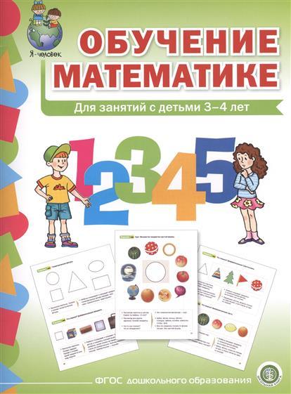 Обучение математике. Для занятий с детьми 3-4 лет. Формирование первоначальных математических представлений. Младшая группа