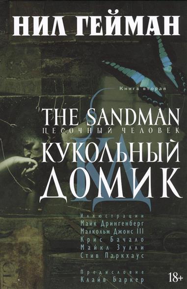 Гейман Н. The Sandman. Песочный человек. Книга 2. Кукольный домик the sandman 4