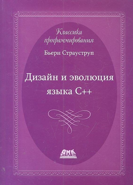 Страуструп Б. Дизайн и эволюция C++ дизайн и эволюция языка с