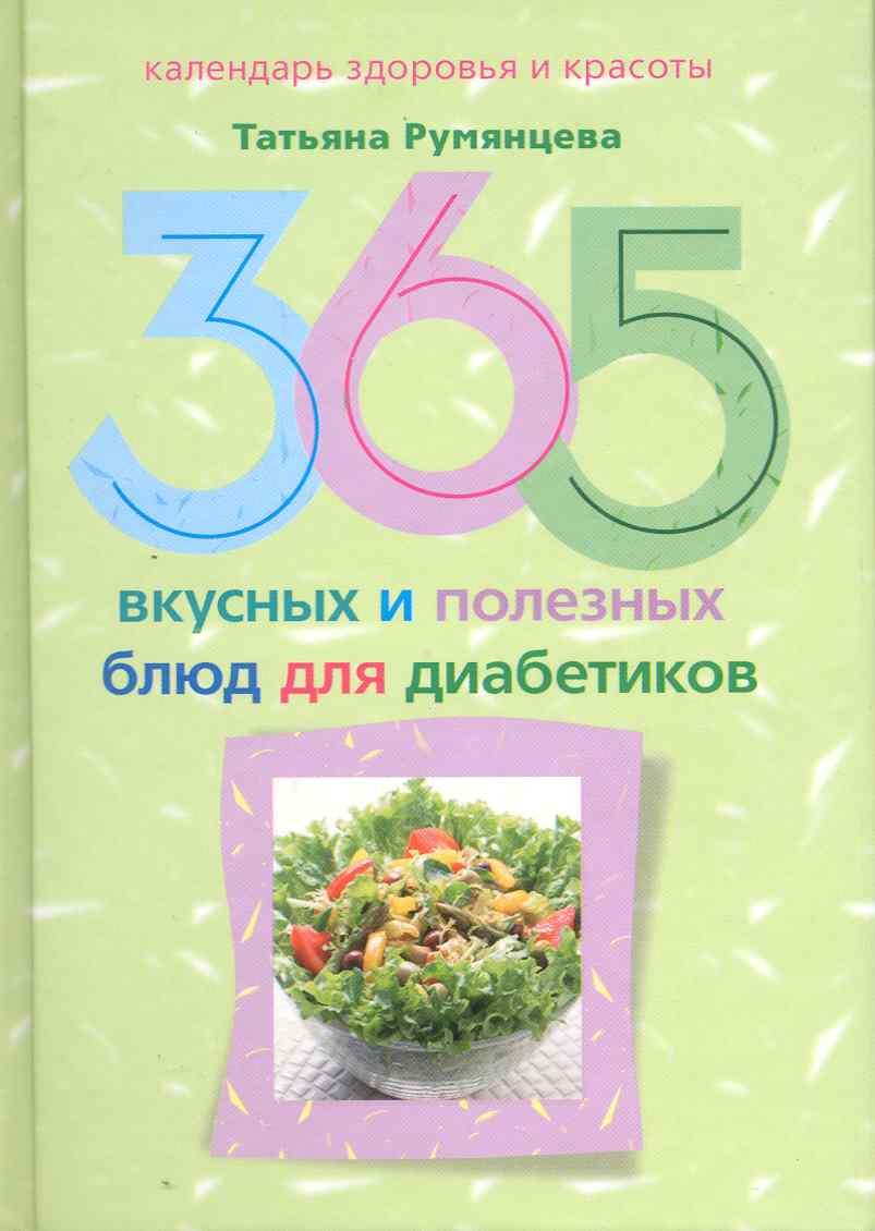 Румянцева Т. 365 вкусных и полезных блюд для диабетиков цена