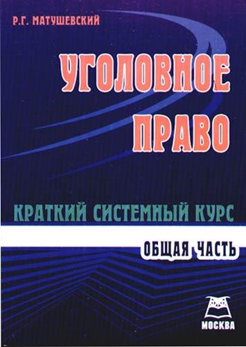 Матушевский Р. Уголовное право Общая часть Краткий системный курс