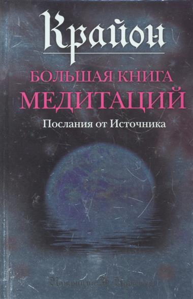 Крайон Большая книга медитаций Послания от Источника