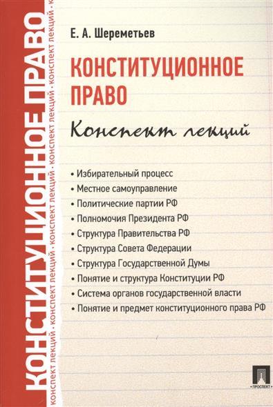 Шереметьев Е. Конституционное право. Конспект лекций муниципальное право конспект лекций