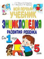 Мой первый учебник Энц. разв. ребенка от 1 года до 5 лет