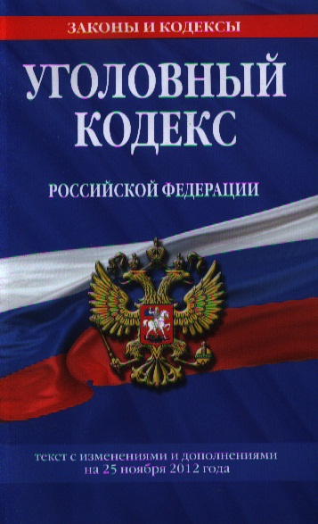 Уголовный кодекс Российской Федерации. Текст с изменениями и дополнениями на 25 ноября 2012 года