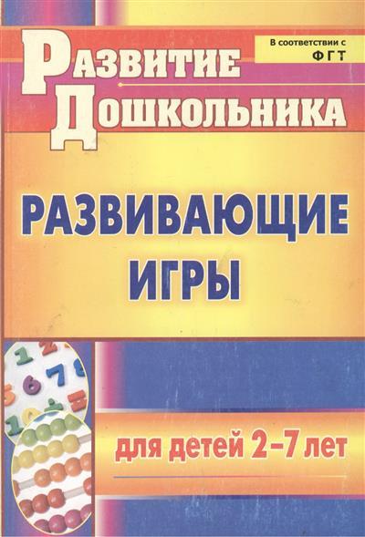 Михина Е. Развивающие игры для детей 2-7 лет развивающие игры