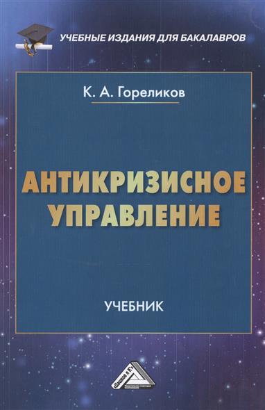 Гореликов К. Антикризисное управление. Учебник к а гореликов антикризисное управление