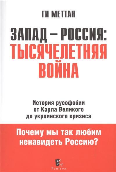 Запад-Россия: тысячелетняя война. История русофобии от Карла Великого до Украинского кризиса