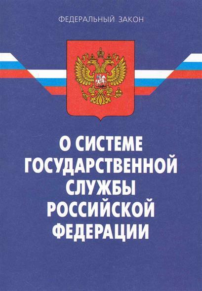 ФЗ О системе государственной службы РФ