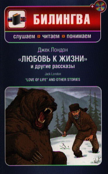 купить Лондон Дж. Любовь к жизни и другие рассказы = Love of Life and Other Stories (+CD) дешево