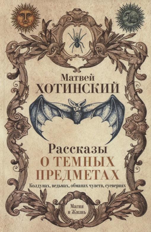 Рассказы о темных предметах, колдунах, ведьмах, обманах чувств, суевериях
