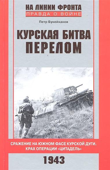 Букейханов П. Курская битва Перелом Сражение на южном фасе...