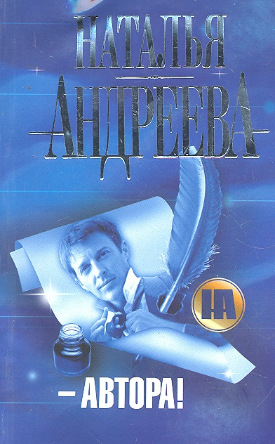 Андреева Н. Автора андреева н в аудиокн андреева фобия